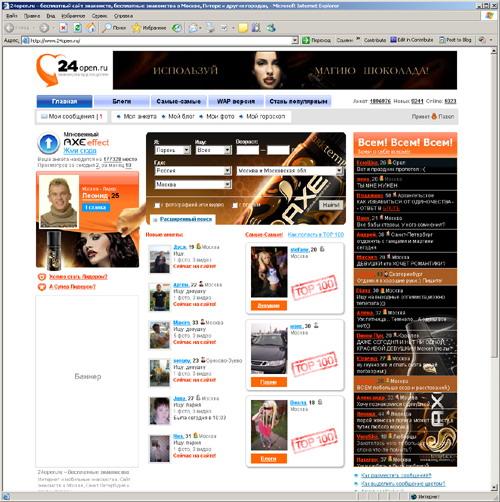 Сайт Знакомств 24open Мобильная Версия